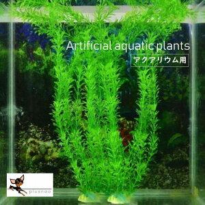 送料無料 熱帯魚 水槽 装飾 飾り 金魚 観賞用 おしゃれ 人工草 水草 アクアリウム グリーン プラスチック