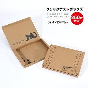 送料無料クリックポスト 箱 段ボール 250枚セット プリント A4 324×240×30mm ダンボール 梱包用 外装 デザインボックス ギフトボックス 小箱 梱包資材