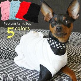 送料無料ドッグウエア 犬服 ペプラム タンクトップ 犬用品 ペット用品 無地 かわいい フリル 袖なし 丸首 薄手 白 黒 赤 青 ピンク XS S M L XL