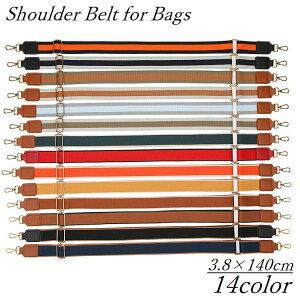 送料無料 ショルダーベルト ショルダーストラップ 単品 ショルダーバッグ かばん カバン 鞄 付け替え 交換用 肩掛け 斜めがけ 紐 ひも 取り外し スペア アジャスター ナスカン 幅広 3.8cm ロン