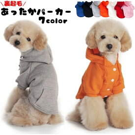 送料無料 ドッグウェア パーカー 半袖 フード付き スナップボタン ペットウェア 犬服 犬用 猫用 洋服 シンプル 無地 単色 ソリッドカラー リブ加工 背中ポケット付き カジュアル XS S M L XL XXL 2XL ペット用 超小型犬 小型犬 ド