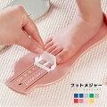 送料無料フットメジャーベビースケール足のサイズ計測器6〜20cm子供用フットスケールフットサイズ測定器採寸簡単センチ測る計測定規成長靴のサイズキッズ子どもこどもベビー赤ちゃん幼児マタニティヘルスケア