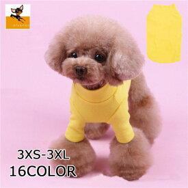 送料無料 ドッグウェア ペットウェア カットソー 犬の服 犬服 猫の服 洋服 ペット用品 小型犬 ハイネック スタンドカラー 無地 シンプル お散歩 お出かけ おしゃれ かわいい いぬ ねこ