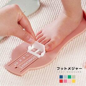 送料無料 フットメジャー ベビースケール 足のサイズ 計測器 6〜20cm 子供用 フットスケール フットサイズ 測定器 採寸 簡単 センチ 測る 計測 定規 成長 靴のサイズ キッズ 子ども こども ベビー 赤ちゃん 幼児 マタニティ ヘルスケア