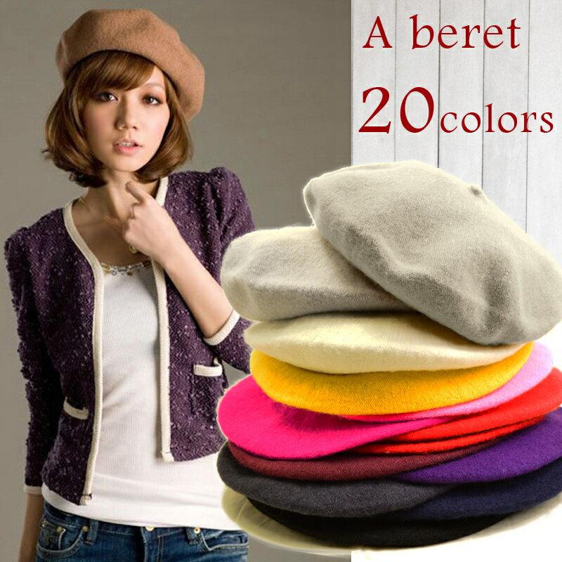 ベレー帽・選べる20色・帽子・レディース・定番・シンプル無地・キャップ・マニッシュ・クラシカル