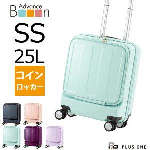スーツケース SSサイズ フロントオープン コインロッカーサイズ 25L 軽量 機内持ち込み 静音 ダブルキャスター キャリーケース キャリーバッグ 小型 かわいい おしゃれ 人気 女性 おすすめ 日