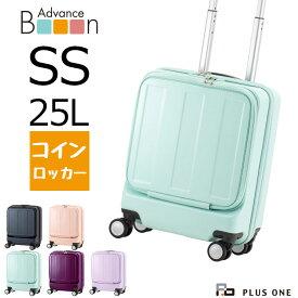 スーツケース SSサイズ フロントオープン コインロッカーサイズ 機内持ち込み可能 スクエアボディーでケースの隅まで荷物を収納できます。シューズケース2個付き。 1泊~2泊の旅行に最適なサイズです。