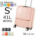 プラスワン スーツケース Advance Booon Type1 F/OPEN(アドヴァンスブーン・タイプ1・フロントオープン)48cm 容量:4…