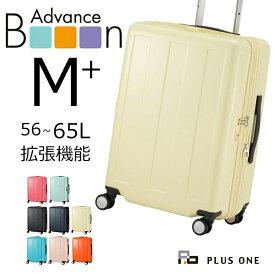 プラスワン スーツケース Advance Booon Type1 Zip(アドヴァンス・ブーン・タイプ1・ジップ)56cm 容量:57L/重量:3.2kg 【M+サイズ】【1091-56EX】【スーツケース キャリーケース アドバンスブーン 軽量 修学旅行 出張 ビジネス 大容量 カラフル かわいい】
