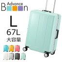 87位:プラスワン スーツケース Advance Booon Type1 Frame(アドヴァンスブーン・タイプ1・フレーム)60cm 容量:67L/重量:4.3kg 【Lサイズ】【1101-60】【キャリーケース アドバンスブーン アルミフレーム 軽量 修学旅行 ビジネス 大容量 カラフル かわいい】