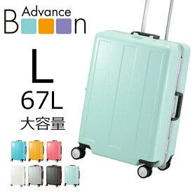 プラスワン スーツケース Advance Booon Type1 Frame(アドヴァンスブーン・タイプ1・フレーム)60cm 容量:67L/重量:4.3kg 【Lサイズ】【1101-60】【キャリーケース アドバンスブーン アルミフレーム 軽量 修学旅行 ビジネス 大容量 カラフル かわいい】