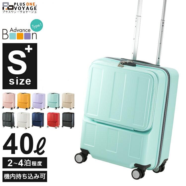 【20%OFF】プラスワン スーツケース Advance Booon Type1 F/OPEN(アドヴァンスブーン・タイプ1・フロントオープン)48cm 容量:41L / 重量:3.0kg【109-48P】【キャリーケース アドバンスブーン 軽量 フロントポケット Sサイズ 大容量 かわいい 機内持ち込み おすすめ】