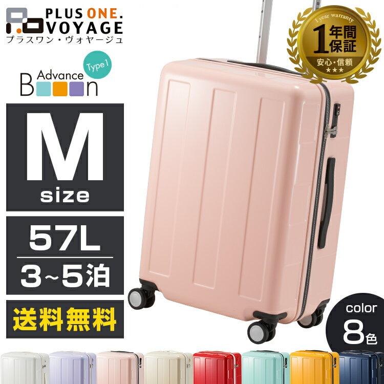 プラスワン スーツケース Advance Booon Type1 Zip(アドヴァンス・ブーン・タイプ1・ジップ)56cm 容量:57L / 重量:3.2kg【109-56】【キャリーケース アドバンスブーン 軽量 修学旅行 出張 ビジネス 大容量 カラフル かわいい Sサイズ TSA おしゃれ 】