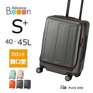 34%OFF 割引 スーツケース Sサイズ フロントオープン 拡張 40L(45L) 軽量 機内持ち込み 静音 ダブルキャスター キャリーケース キャリーバッグ 小型 かわいい おしゃれ カラフル 人気 お得 おすす