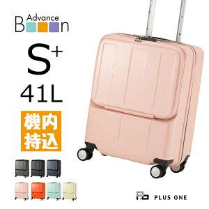 スーツケース Sサイズ フロントオープン 41L 軽量 機内持ち込み 静音 ダブルキャスター キャリーケース キャリーバッグ 小型 TSAロック かわいい 可愛い おしゃれ カラフル 女性 人気 おすすめ