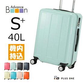 スーツケース Advance Booon Type1 Zip(アドヴァンスブーン タイプ1 ジップ)49cm 容量:40L/重量:2.7kg 【S+サイズ】【1091-49】   アドバンスブーン 機内持ち込み キャリーケース かわいい 軽量 キャリー ケース 2泊 3泊 4泊 バック