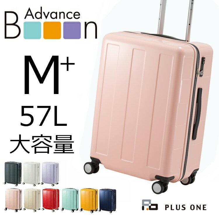 【10%OFF】【エントリーで更にポイント10倍】プラスワン スーツケース Advance Booon Type1 Zip(アドヴァンス・ブーン・タイプ1・ジップ)56cm 容量:57L/重量:3.2kg 【M+サイズ】【109-56】