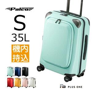 プラスワン スーツケース Falco 48cm フロントオープン【Sサイズ】【195-48p】機内持ち込み ビジネス HINOMOTO ヒノモト ポリカーボネイト キャリーバッグ TSA | キャリーケース かわいい S フロント