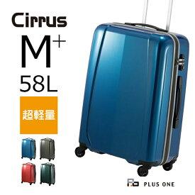 【アウトレット品】 【58%OFF】【セール sale】プラスワン スーツケース 激安 特価 Cirrus(サーラス)ハード 59cm 容量:58L / 重量:2.9kg 【M+サイズ】【350-59】