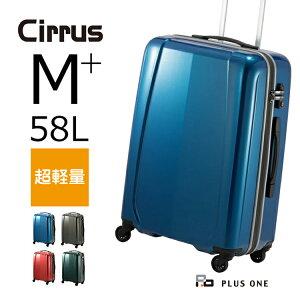 59%OFF 割引 スーツケース Mサイズ 58L 超軽量 無料受託手荷物 静音 HINOMOTO キャリーケース キャリーバッグ 中型 スリム おしゃれ おすすめ 女性 男性 国内旅行 ビジネス 4泊 5泊 6泊 Cirrus サーラ