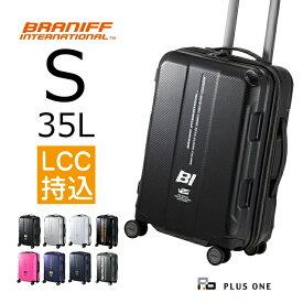 【アウトレット品】 【43%OFF】 プラスワン スーツケース BRANIFF ブラニフ ZIP 50cm 容量:35L / 重量:3.0kg 【Sサイズ】 LCC機内持ち込み可能 トランク キャリケース 修学旅行【787-50】