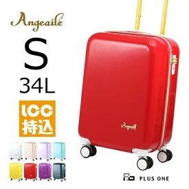 【50%OFF】【セール sale】プラスワン スーツケース 激安 特価 Angeaile アンジェール 46cm 容量:34L / 重量:2.8kg 【Sサイズ】 LCC機内持ち込み可能【930-46】キッズ 子供 キャリーケース 子供用