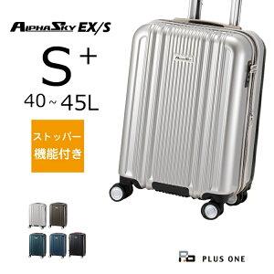 【30%OFF】ALPHA SKY(アルファ スカイ)EX/S 50cm 容量:40L(45)/ 重量:3.3kg【999-50EX/S】スーツケース キャリーケース ハード 軽い 高性能 軽量 出張 大容量 機内持ち込み ストッパー エキスパンダ