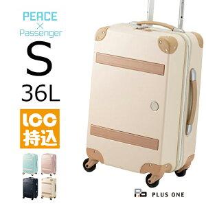 スーツケース PEACE×Passenger(ピース×パッセンジャー)容量:36L / 重量:2.9kg LCC機内持込み可能【8172-49】【Sサイズ】 キャリーケース 軽い 軽量 かわいい おしゃれ LCC 機内持ち込み パステルカラ