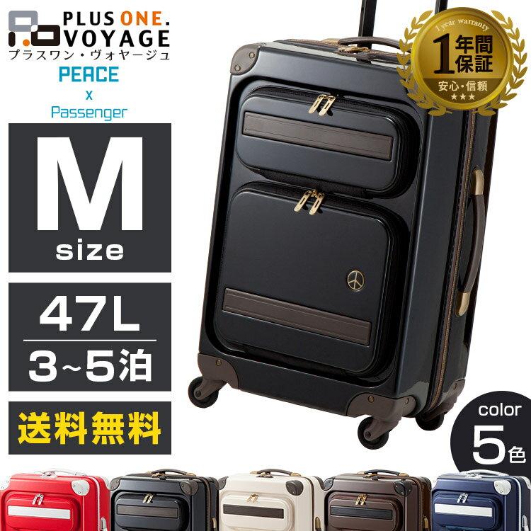 【50%OFF】プラスワン スーツケース PEACE×Passenger(ピース×パッセンジャー)容量:47L / 重量:3.6kg【8170-56】【スーツケース キャリーケース 軽い 軽量 修学旅行 カラフル かわいい おしゃれ Mサイズ 女子旅 卒業旅行 ポリカーボネイト ファスナー zip】