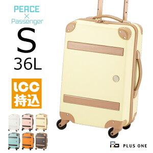 スーツケース PEACE×Passenger(ピース×パッセンジャー)容量:36L / 重量:2.9kg LCC機内持込み可能【8172-49】【Sサイズ】 スイーツカラー 軽量 かわいい おしゃれ LCC対応 機内持ち込み 卒業旅行 子供