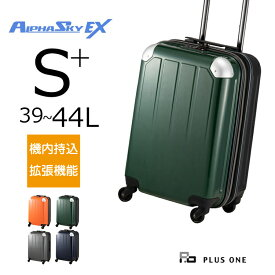 【43%OFF】プラスワン スーツケース 激安 特価 ALPHA SKY EX 820(アルファスカイ エキスパンダブル)ハード 49cm 容量:39L / 重量:3.0kg 【S+サイズ】【820-49EX】|キャリーケース かわいい キャリーバッグ 機内持ち込み おしゃれ キャリー ケース 旅行 バッグ バック 拡張