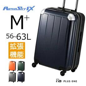 【42%OFF】プラスワン スーツケース 激安 特価 ALPHA SKY EX 820(アルファスカイ エキスパンダブル)ハード 56cm 容量:56L / 重量:3.5kg 【M+サイズ】【820-56EX】 | キャリーケース かわいい キャリーバッグ おしゃれ キャリー ケース 旅行 バッグ バック 拡張 海外