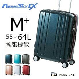 【アウトレット品】【30%OFF】プラスワン スーツケース ALPHA SKY EX(アルファスカイ エキスパンダブル)55cm 容量:55L/重量:3.8kg 【M+サイズ】【9911-55EX】
