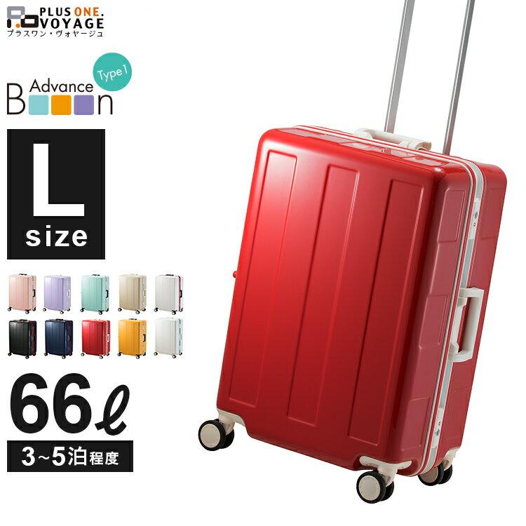 プラスワン スーツケース Advance Booon Type1 Frame(アドヴァンスブーン・タイプ1・フレーム)60cm 容量:66L / 重量:4.4kg【110-60】【キャリーケース アドバンスブーン アルミフレーム 軽量 修学旅行 ビジネス 大容量 カラフル かわいい Lサイズ TSA 】