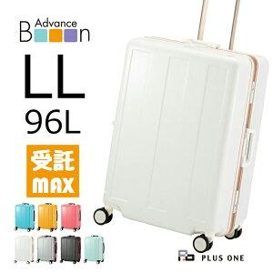 スーツケース フレームタイプ LLサイズ 96L 軽量 大容量 無料受託手荷物MAXサイズ キャリーケース キャリーバッグ 大型 静音 ダブルキャスター 頑丈 かわいい 可愛い おしゃれ 人気 ランキング