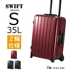 【50%OFF】スーツケース フレームタイプ Sサイズ 35L 機内持ち込み 静音 HINOMOTO 2輪 頑丈 キャリーケース キャリーバッグ 小型 軽量 高級 かっこいい スリム おすすめ 男性 メンズ 国内旅行 ビジ