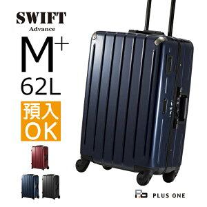 【50%OFF】スーツケース フレームタイプ Mサイズ 62L 機内持ち込み 静音 HINOMOTO 頑丈 キャリーケース キャリーバッグ 中型 軽量 高級 かっこいい スリム おすすめ 男性 メンズ 国内旅行 ビジネス