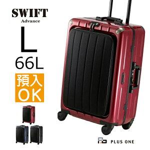 【50%OFF】スーツケース フロントオープン フレームタイプ Lサイズ 66L 静音 HINOMOTO 頑丈 キャリーケース キャリーバッグ 大型 軽量 高級 かっこいい スリム おすすめ 男性 メンズ 国内旅行 ビジ