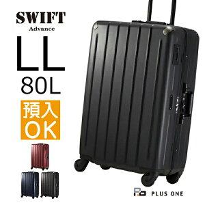 【50%OFF】スーツケース フレームタイプ LLサイズ 80L 静音 HINOMOTO 頑丈 キャリーケース キャリーバッグ 大型 軽量 高級 かっこいい スリム おすすめ 男性 メンズ 国内旅行 ビジネス 1週間以上 Adv