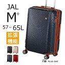 JAL オリジナルスーツケース Mサイズ 拡張 曲線のボディーデザインが美しく、上品で落ち着いた雰囲気のスーツケースで…