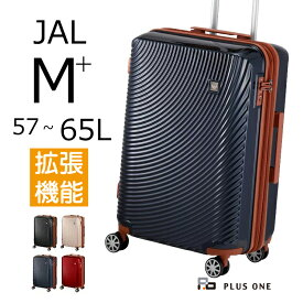 JAL オリジナルスーツケース Mサイズ 拡張 曲線のボディーデザインが美しく、上品で落ち着いた雰囲気のスーツケースです。4泊〜6泊の旅行やビジネスに最適なサイズです。