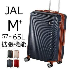プラスワン スーツケース JAL ロゴ キャリーケース 58cm 容量:57L / 重量:3.6kg 【M+サイズ】 エキスパンダブル【601-58】鶴丸ロゴ