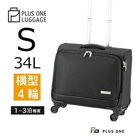 20%OFF スーツケース Sサイズ フロントオープン ソフトキャリー 横型 34L 軽量 静音 HINOMOTO キャリーケース キャリーバッグ ソフト ファスナー ジッパー 撥水 小型 TSAロック 人気 おすすめ 日帰り ビジネス 国内旅行 出張 1泊 2泊 3泊 PLUSONE LUGGAGE 3015-45W