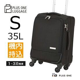 【21%OFF】プラスワン スーツケース Luggage Soft Carry Case(ラゲッジ ソフトキャリー)容量:35L / 重量:2.9kg 【Sサイズ】【3015-46】 | 機内持ち込み キャリーケース 軽量 ビジネスキャリー キャリーバッグ ソフトキャリーケース キャリー ケース S 1泊 2泊 3泊