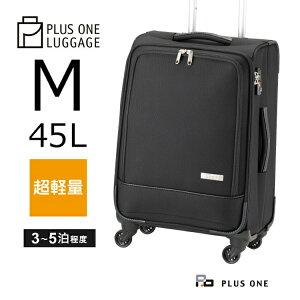 【20%OFF】プラスワン スーツケース Luggage Soft Carry Case(プラスワン ラゲッジ ソフトキャリー)容量:45L / 重量:3.5kg 【Mサイズ】【3015-51】 | キャリーケース 軽量 ビジネス 軽い TSA ビジネスキャ