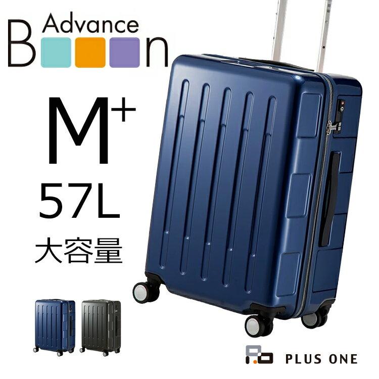 【50%OFF】【アウトレット】【エントリーで更にポイント10倍】プラスワン スーツケース Advance Booon Type3 Zip(アドヴァンス・ブーン・タイプ3・ジップ)56cm 容量:57L / 重量:3.2kg【M+サイズ】【106-56】