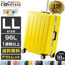 【アウトレット】プラスワン スーツケース Advance Booon Type3 Frame(アドヴァンス・ブーン・タイプ3・フレーム)67cm 容量:96L ...