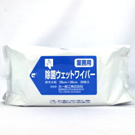業務用除菌ウェットワイパー 24個セット 【送料無料】