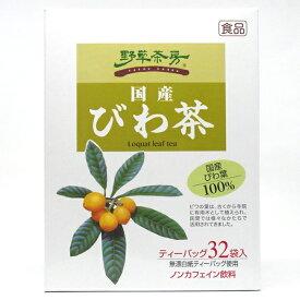 【軽減税率対象商品】野草茶房びわ茶