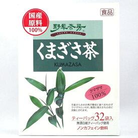 【軽減税率対象商品】野草茶房クマザサ茶